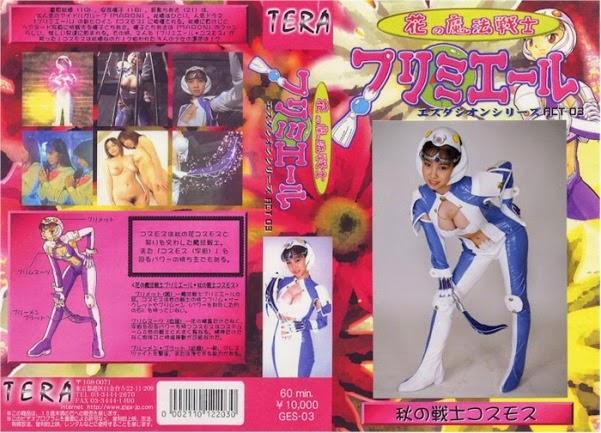 GES-03 Magic soldier purimie-ru of flower ACT.03, Akiho Kuzuhara