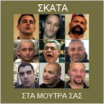 ΣΚΑΤΑ ΣΤΑ ΜΟΥΤΡΑ ΣΑΣ No2