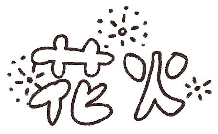 「花火」のイラスト文字 白黒線画