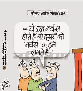 AAP party cartoon, arvind kejariwal cartoon, bjp cartoon, Delhi election, arvind kejriwal cartoon, cartoons on politics, indian political cartoon