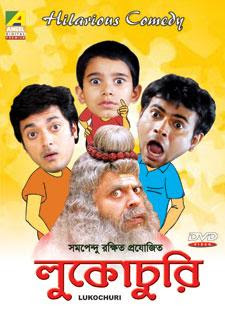 bangla movie lukochuri