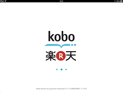 楽天kobo for iOS