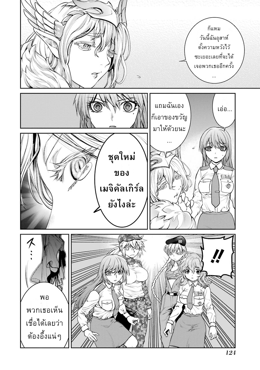 Mahou Shoujo Tokushuusen Asuka ตอนที่ 16 TH แปลไทย