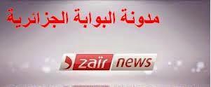 تردد قناة dzair news tv الجزائرية على النايل سات