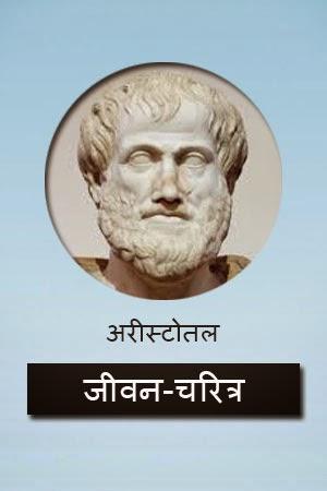 aristotle biography in hindi