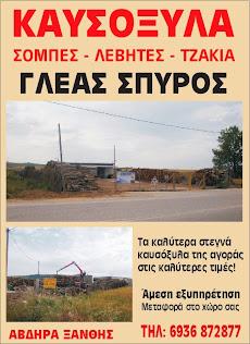 ΚΑΥΣΟΞΥΛΑ ΣΠ. ΓΛΕΑΣ