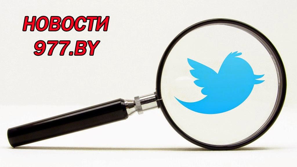 Твиттер 977.by