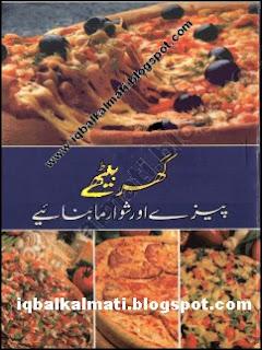 Pizza Receipe and Bergur sandwich At Home in Urdu