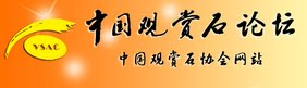 Click here to enter China stone forum & from there to reach hundreds more stone website.