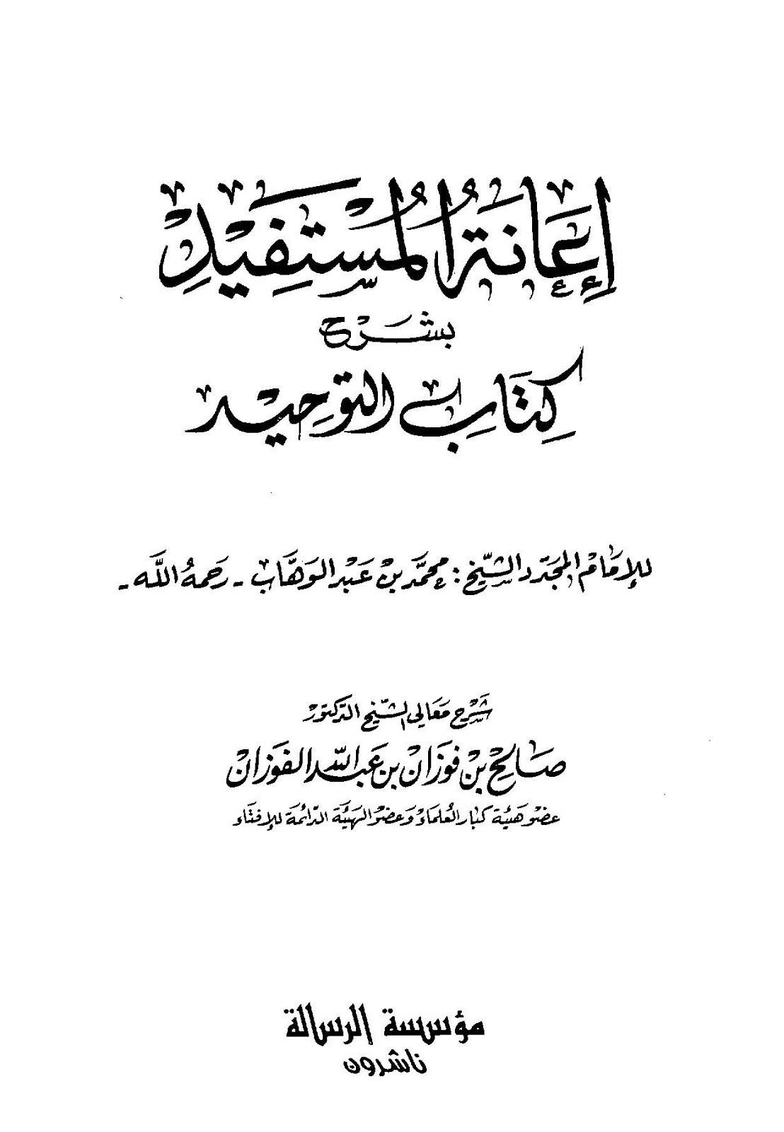 إغاثة المستفيد بشرح كتاب التوحيد - صالح الفوزان pdf