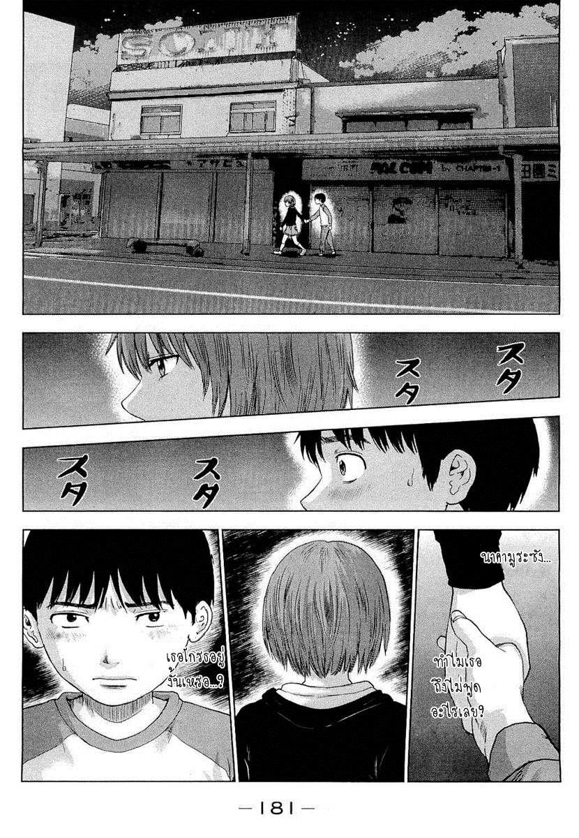 อ่านการ์ตูน Aku no Hana 06 ภาพที่ 8