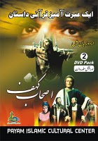 islamic movies in urdu