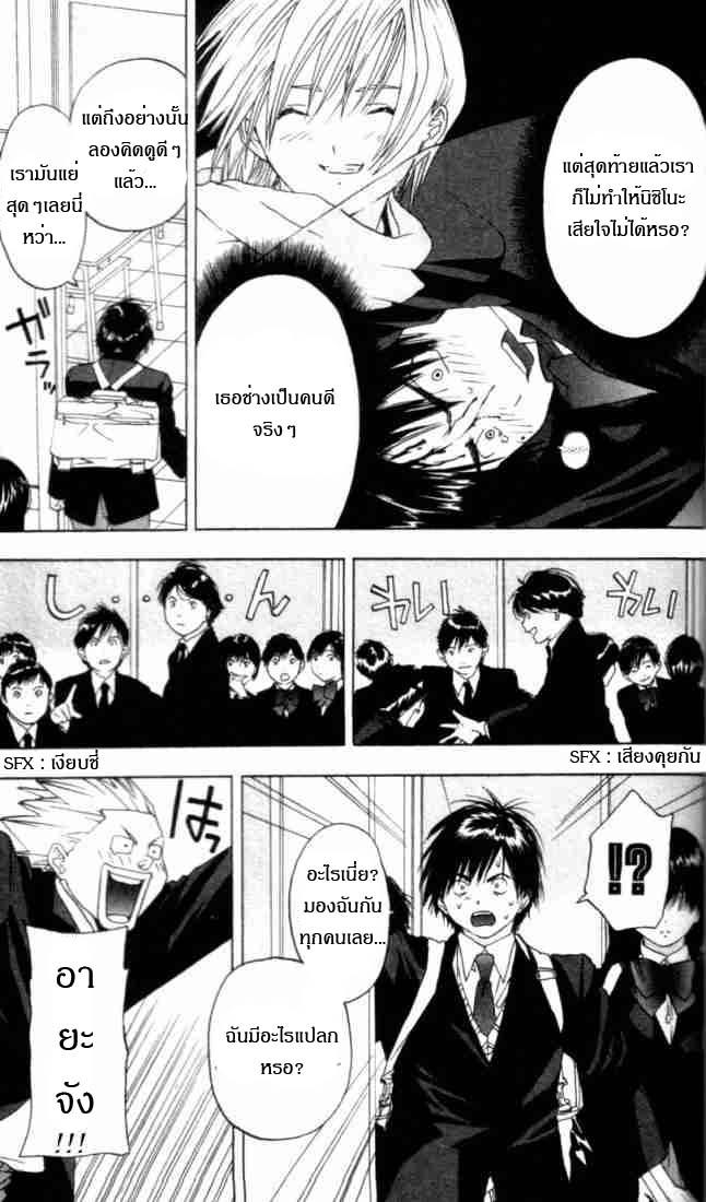 อ่านการ์ตูน Ichigo100 16 ภาพที่ 3