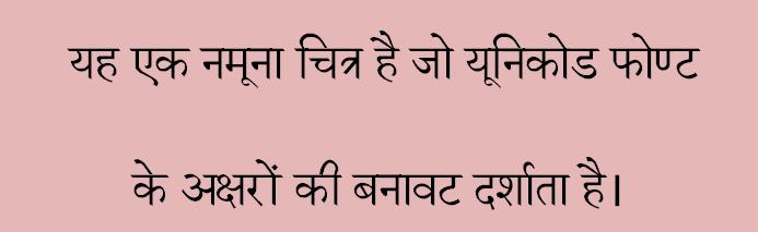 Akshar Unicode font