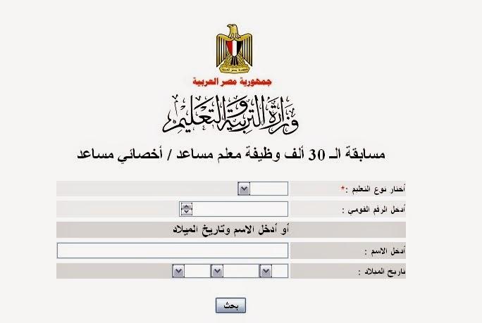 إنتهاء ازمة سقوط موقع وزارة التربية و التعليم