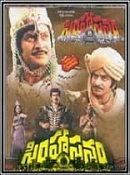 Simhasanam telugu Movie