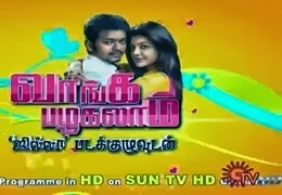 Vaanga Pazhagalam | Jilla Movie Team | Dt 14-10-13 – A fun chat with Jilla Movie Team | VijayDhasami Special Program Full Watch Online Sun Tv