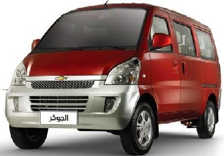 سيارة شيفروليه 7 راكب - 8 راكب - سيارة شيفروليه الجوكر