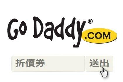 Godaddy(網域/網址)購買及續約__省錢攻略