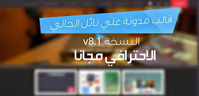 قالب مدونة علي نائل الحالي +الإضافات مجانا