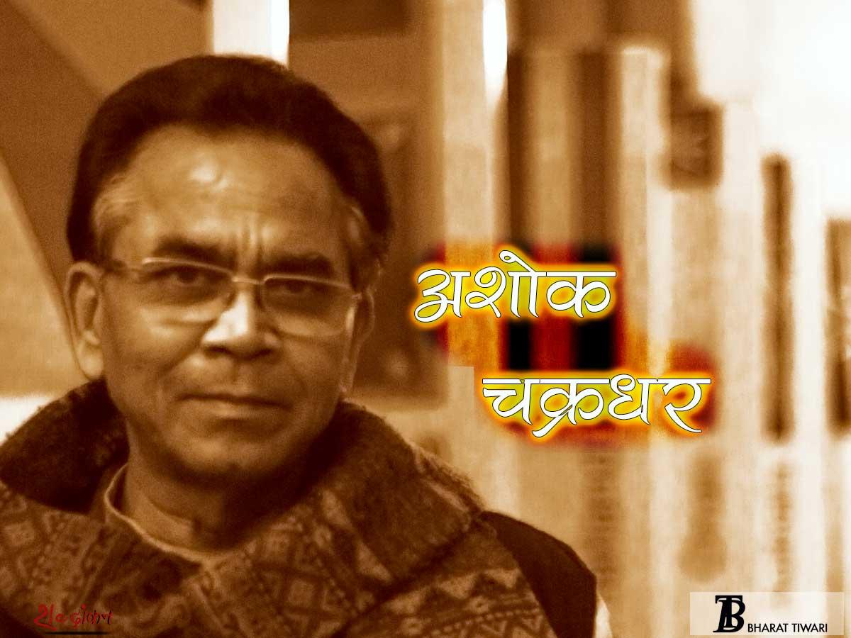अशोक चक्रधर — सम विषम दिल | Ashok Chakradhar Ki Hasya Vyang #शब्दांकन