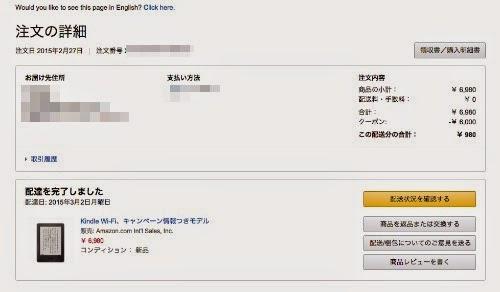 980円Kindleの注文詳細