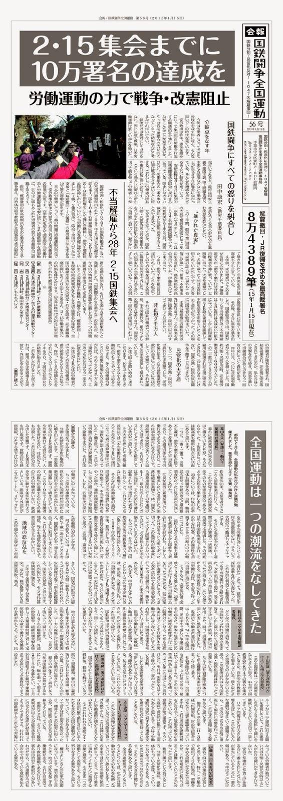 http://www.doro-chiba.org/z-undou/pdf/news_56.pdf
