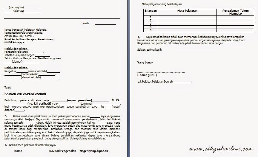Contoh Surat Rayuan Pertukaran EGTukar