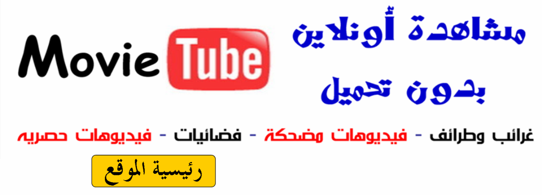 - موفى تيوب -  MovieTube