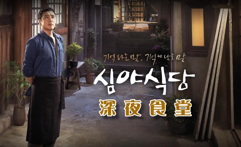 《韓劇 深夜食堂》劇情&人物介紹~金承佑、南太鉉