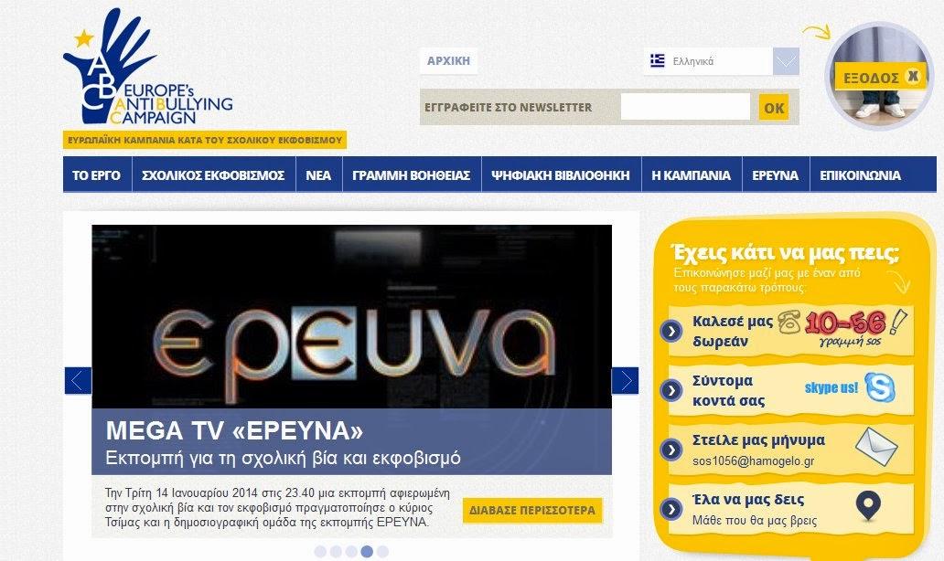 Η ιστοσελίδα της Ευρωπαϊκής Καμπάνιας