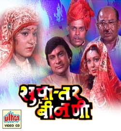 Supattar Binani (1981) - Rajasthani Movie