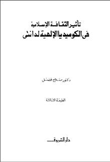 تأثير الثقافة الإسلامية في الكوميديا الإلهية