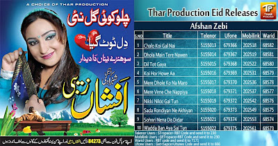 Download Afshan Zebi Mp3 Songs - mp3musicpoint