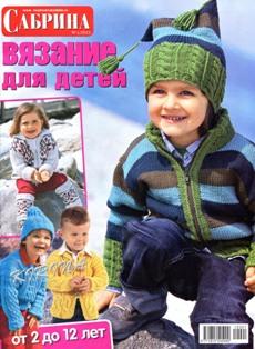 Сабрина Вязание для детей №1 2012