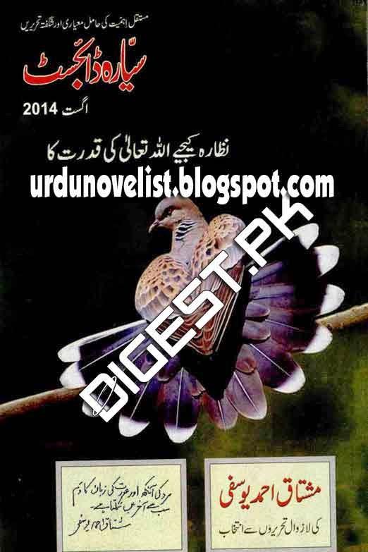 Sayara Digest August 2014
