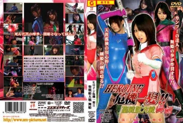 ZHPD-27 Super Heroine Saves the Crisis Princess Mai, Serina Ogawa, Rie Teduka, Ai Nanase