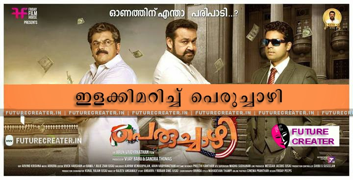 Peruchazhi Malayalam Movie Review | Peruchazhi Review | Peruchazhi FDFS Review | Peruchazhi Box Office Collection