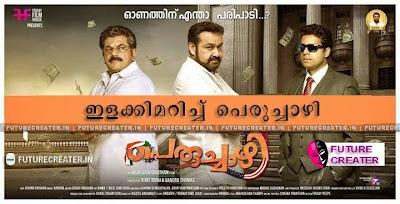 Peruchazhi Malayalam Movie Review | Peruchazhi Review | Peruchazhi FDFS Review | Peruchazhi Box Office Collection