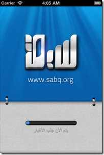 برنامج جديد لاجهزة الايفون من موقع سبق Sabq الاخباري