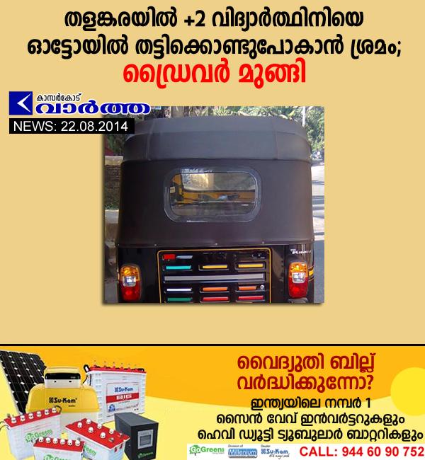 Thalangara, Auto Driver, Police, Complaint, Case, Kidnap-attempt