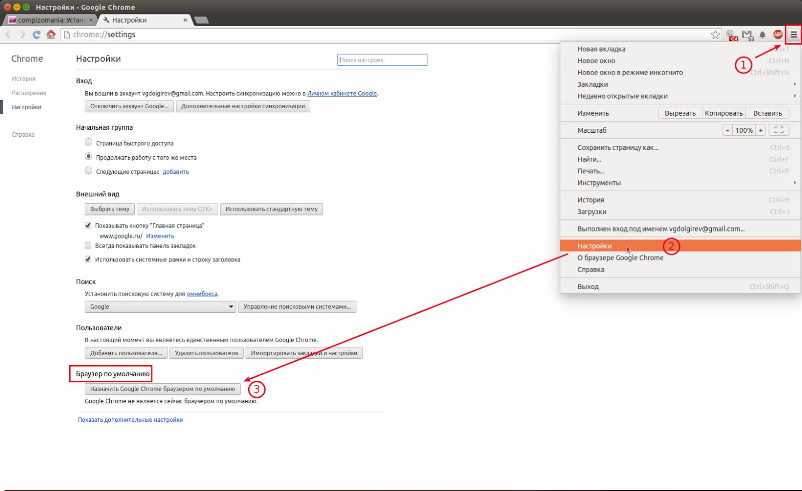 Как сделать Firefox браузером по умолчанию Справка Firefox 68