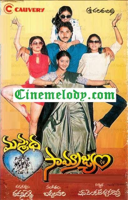 Manmadha Samrajyam Telugu Mp3 Songs Free  Download  1984
