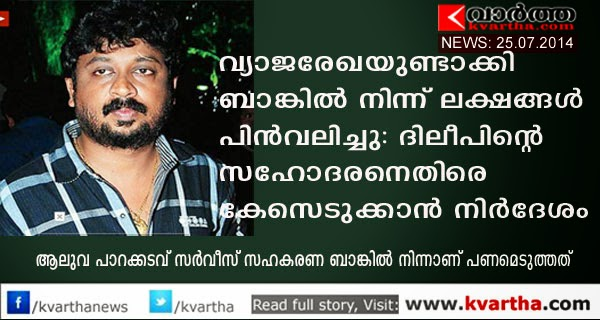 Central excise urge to register a case against Dileep's brother, Kochi, Bank, Corruption,
