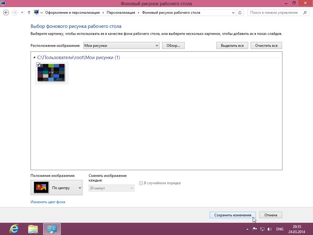 Как изменить Обои Рабочего стола в Windows 7 Начальная