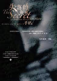 2008曼布克獎決選名單《失落的秘密手稿》