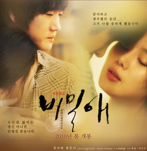 Secret Love ( South Korean Movie)