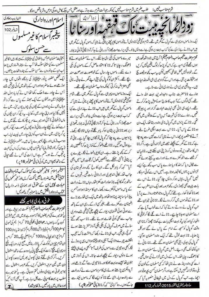 ubqari stories