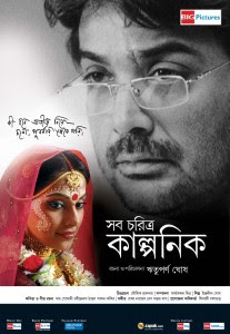 Shob Charitro Kalponik 2009 Bengali Movie Watch Online