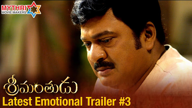 Srimanthudu Movie Latest Emotional Trailer 5 | Mahesh Babu | Shruti Haasan